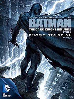 バットマン: ダークナイト リターンズ Part 1