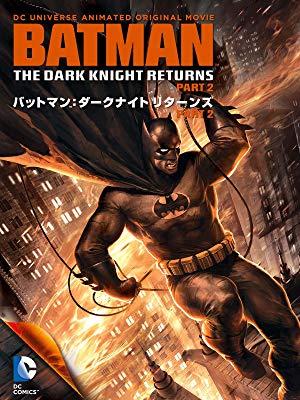 バットマン: ダークナイト リターンズ Part 2