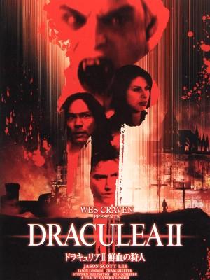 ドラキュリアII 鮮血の狩人