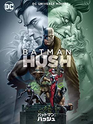 バットマン:ハッシュ