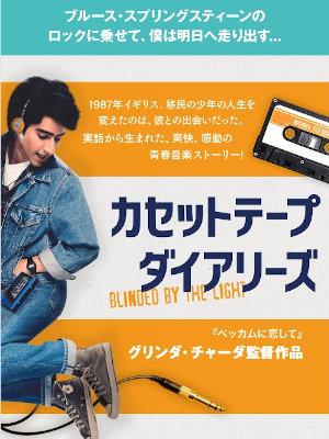 カセットテープ・ダイアリーズ