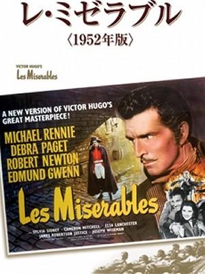 レ・ミゼラブル(1957)