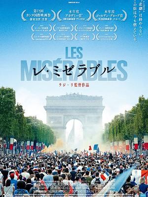 レ・ミゼラブル(2019)