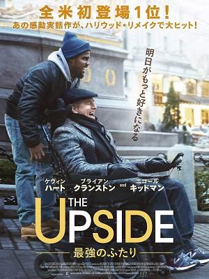 THE UPSIDE 最強のふたり (人生の動かし方)