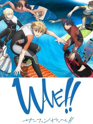 WAVE!!~サーフィンやっぺ!!~ 第二章