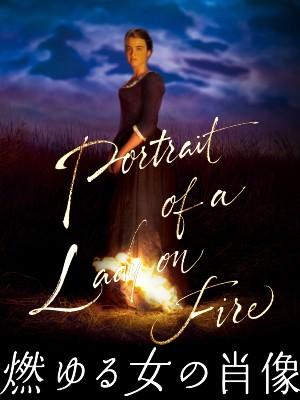 燃ゆる女の肖像
