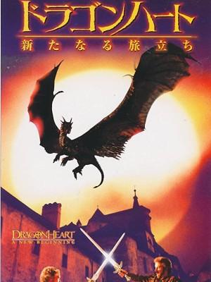 ドラゴンハート 新たなる旅立ち
