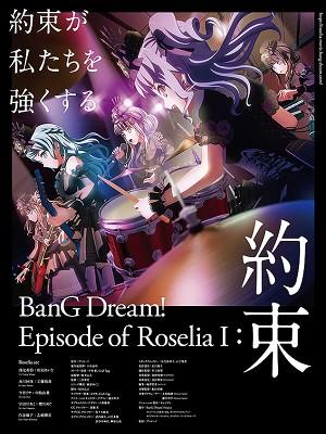 BanG Dream! Episode of Roselia Ⅰ : 約束