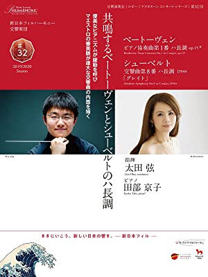 新日本フィルハーモニー交響楽団 第32回 ルビー<アフタヌーン コンサート・シリーズ>定期演奏会