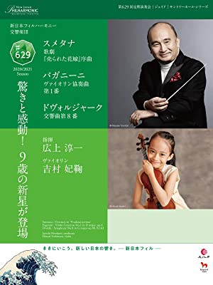 新日本フィルハーモニー交響楽団 第629回 定期演奏会 ジェイド <サントリーホール・シリーズ>
