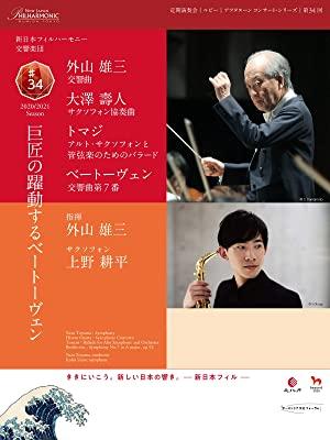 新日本フィルハーモニー交響楽団 第34回 ルビー<アフタヌーン コンサート・シリーズ>定期演奏会