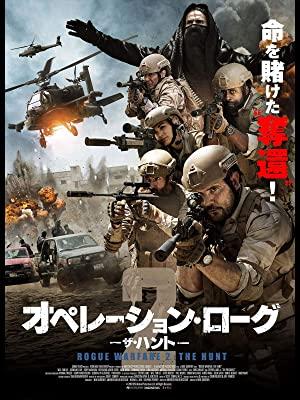 オペレーション・ローグ2 /ザ・ハント
