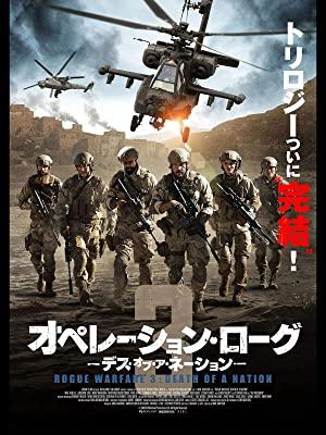 オペレーション・ローグ3 /デス・オブ・ア・ネーショング