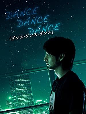 SONGS ソングス 「ダンスダンスダンス」